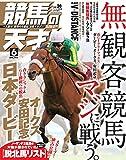 競馬の天才! Vol.20