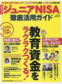 「ジュニアNISA」徹底活用ガイド (日経ムック)