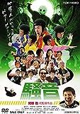 騒音 [DVD] image