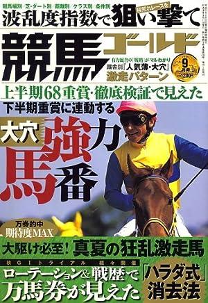 競馬ゴールド 2006年 09月号 [雑誌]