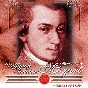 モーツァルト ~交響曲第40番ト短調~