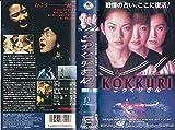 KOKKURI~こっくりさん~ [VHS]