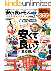 100%ムックシリーズ MONOQLO安くて良いモノ ベストコレクション2019