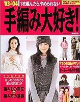手編み大好き!―1枚編んだら、やめられない ('03-'04) (実用百科)