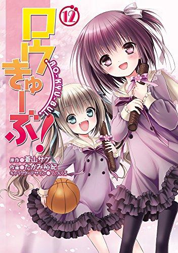 ロウきゅーぶ!(12) (電撃コミックス)