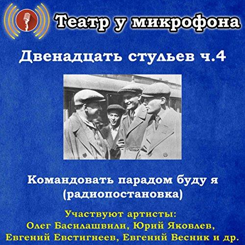 Komandovat' paradom budu ya audiobook cover art