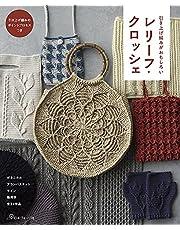 引き上げ編みがおもしろい レリーフ・クロッシェ