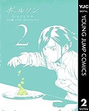 表紙: ギャルソン 2 (ヤングジャンプコミックスDIGITAL) | ホリエリュウ