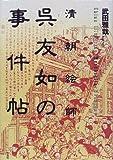 清朝絵師 呉友如の事件帖 (叢書メラヴィリア)
