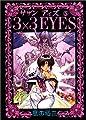 3×3(サザン)EYES (5) (ヤンマガKCスペシャル (207))