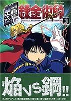TVアニメーション 鋼の錬金術師(3)【初回限定特装版】 (SBアニメコミック)