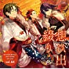 あんさんぶるスターズ! ユニットソングCD 第2弾 vol.04 紅月