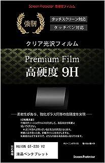 メディアカバーマーケット HUION GT-220 V2 液晶ペンタブレット [21.5インチ(1920x1080)]機種用 【強化ガラス同等 高硬度9H 液晶保護 フィルム 】 傷に強い 高透過率 クリア光沢