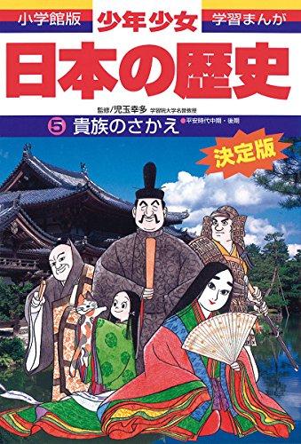 日本の歴史 貴族のさかえ: 平安時代中期・後期 (小学館版 学習まんが—少年少女日本の歴史) - 幸多, 児玉, 純, あおむら