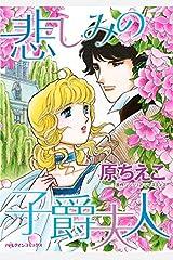 悲しみの子爵夫人 (ハーレクインコミックス) Kindle版