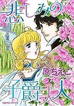 表紙: 悲しみの子爵夫人 (ハーレクインコミックス) | ジュリア・ジャスティス