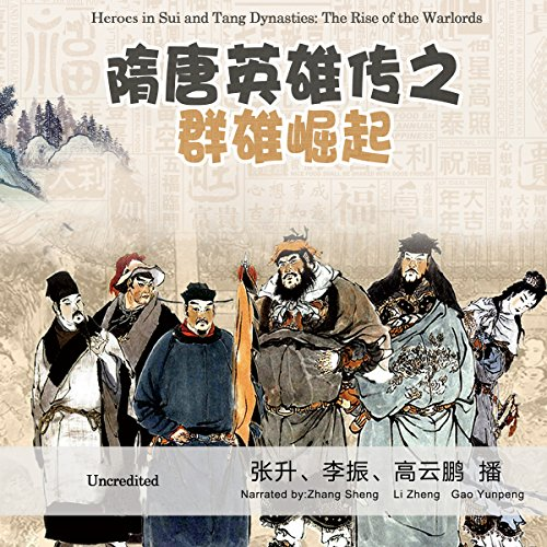 隋唐英雄传之群雄崛起 - 隋唐英雄傳之群雄崛起 [Heroes in Sui and Tang Dynasties: The Rise of the Warlords] (Audio Drama) audiobook cover art