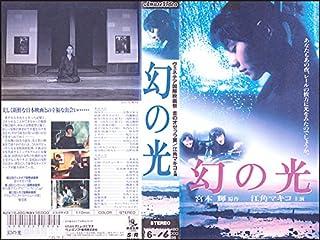 幻の光 [VHS]