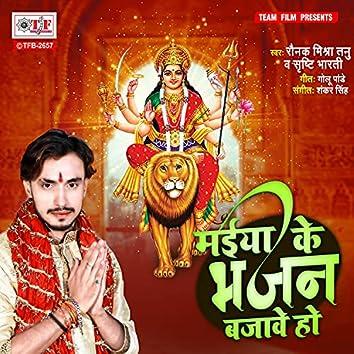 Maiya Ke Bhajan Bajawe Ho