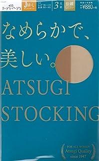 (アツギ)ATSUGI STOCKING なめらかで、美しい。 ゆったり サイズ パンティストッキング (3足組) JM-L