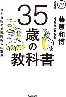 35歳の教科書 ――今から始める戦略的人生計画 (ちくま文庫)