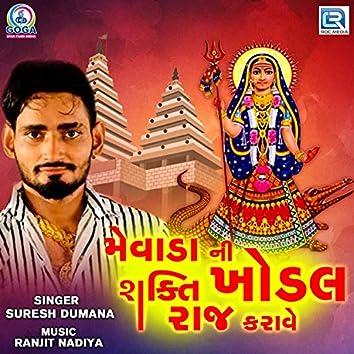 Mevadani Shakti Khodal Raj Karave