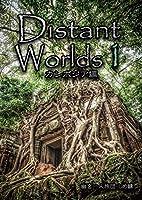 Distant Worlds1 カンボジア編(Cambodia Edition,遺跡・遺構・廃墟本)