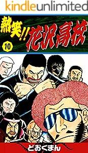 熱笑!! 花沢高校 10巻 表紙画像