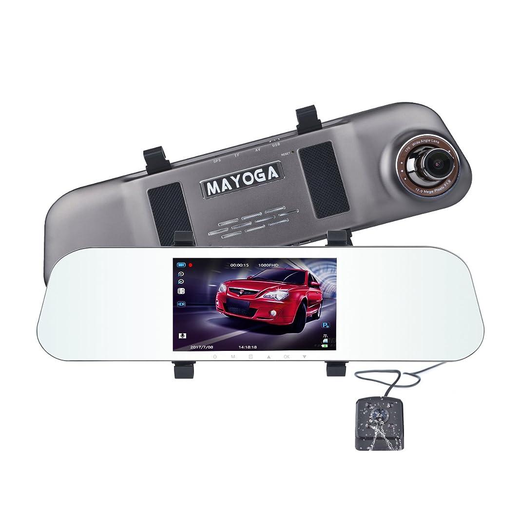 こんにちは免疫恵みドライブレコーダー ルームミラー型 MAYOGA ミラー ドラレコ 5.0インチ液晶モニター 防水バックカメラ付 前後 カメラ 高画質1080p フルHD 170°広視野角 リアカメラ同時録画 WDR HDR Gセンサー搭載 ループ録画 駐車監視モード 暗視機能 常時録画 本体バッテリー内蔵