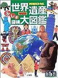 世界遺産ふしぎ探検大図鑑〔増補版〕/WONDER-PAL