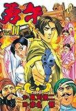 勇午(11) (アフタヌーンコミックス)