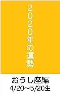 2020年の星占い運勢・おうし座編(4/20〜5/20生まれ)