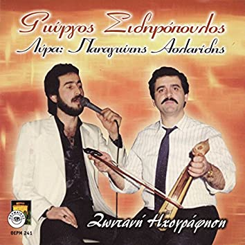 Giorgos Sidiropoulos & Panagiotis Aslanidis - Zontani ihografisi