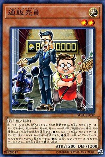 通販売員 ノーマルレア 遊戯王 ソウル・フュージョン sofu-jp032