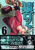 猿ロック(6) (ヤンマガKCスペシャル)