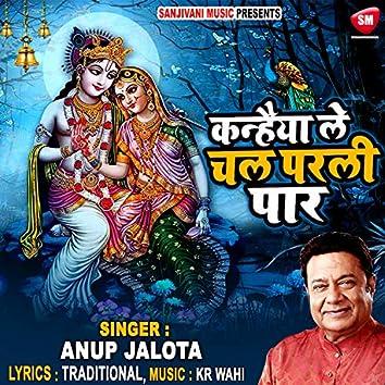 Kanhaiya Le Chal Parli Paar (Krishna Bhajan)