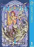 BLUE DRAGON ラルΩグラド 1 (ジャンプコミックスDIGITAL)