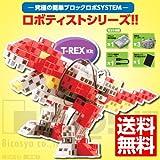 ロボットセット Artec Robo T-REX Kit アーテックロボ ティーレックス キット