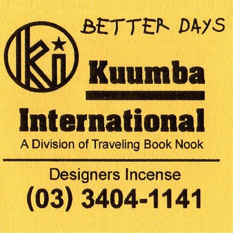 遠洋の書き込みエキスKUUMBA/クンバ『incense』(BETTER DAYS) (Regular size)