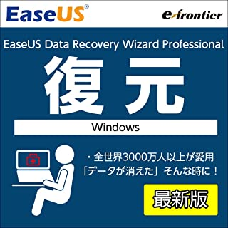 イーフロンティア EaseUS 復元 by Data Recovery Wizard (最新)|Windows対応|オンラインコード版