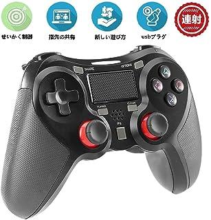 PS4 コントローラー 連射機能 ワイヤレス Pro/Slim ver6.20対応 DUALSHOCK 2重振動 6軸機能搭載 Bluetooth 無線接続