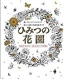 ひみつの花園 アーティスト・セレクション