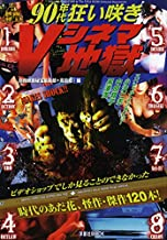 別冊映画秘宝90年代狂い咲きVシネマ地獄 (洋泉社MOOK 別冊映画秘宝)