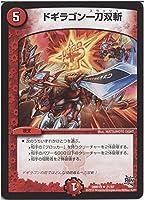 デュエルマスターズ ドギラゴン一刀双斬(レア)/第3章 禁断のドキンダムX(DMR19)/ シングルカード