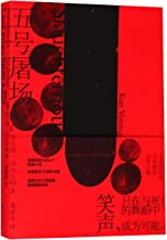 Slaughterhouse-Five (Chinese Edition)
