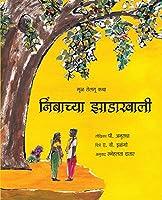 Under the Neem Tree/Nimbaachya Jhaadakhaali