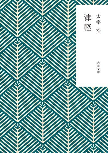 津軽 (角川文庫) - 太宰 治