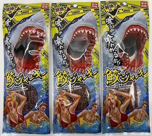 沖縄県産 【3袋セット】 鮫ジャーキー(醤油味) 喰うか 喰われるか お酒のおつまみに