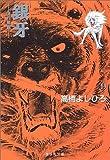 銀牙 9 ―流れ星 銀― (集英社文庫(コミック版))