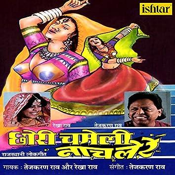 Chhori Chameli Naachal Re